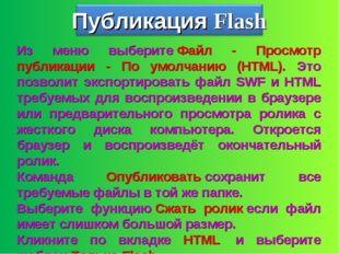 Из меню выберитеФайл - Просмотр публикации - По умолчанию (HTML). Это позвол