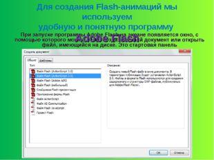 При запуске программы Adobe Flash на экране появляется окно, с помощью которо