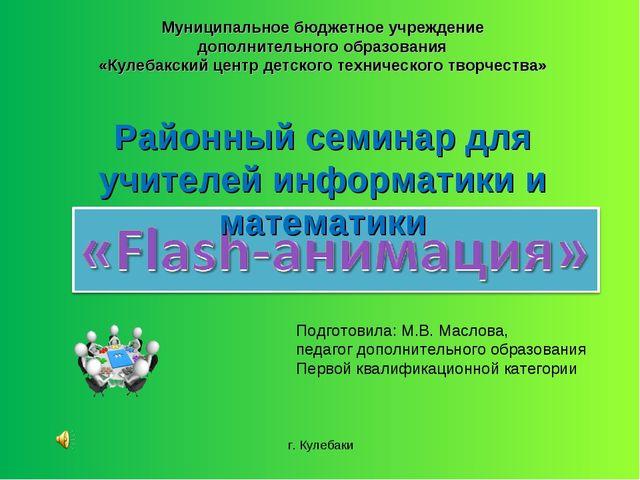 Районный семинар для учителей информатики и математики Муниципальное бюджетно...