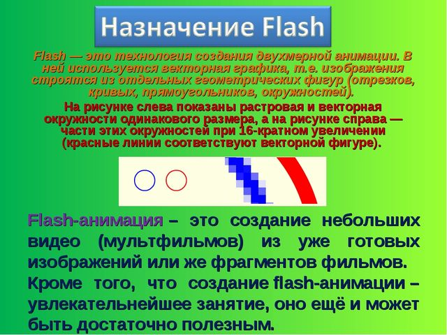 Flash — это технология создания двухмерной анимации. В ней используется векто...