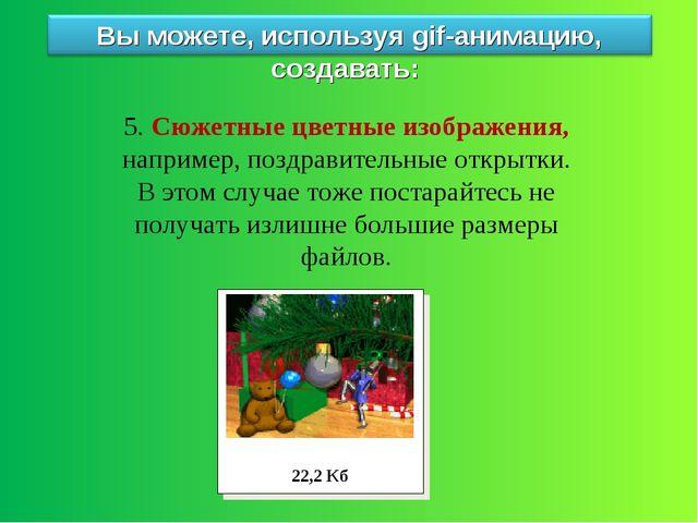 5. Сюжетные цветные изображения, например, поздравительные открытки. В этом с...