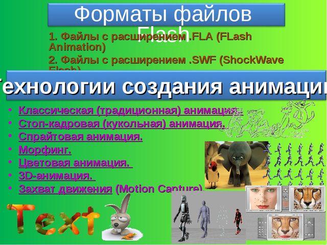 1. Файлы с расширением .FLA (FLash Animation) 2. Файлы с расширением .SWF (Sh...
