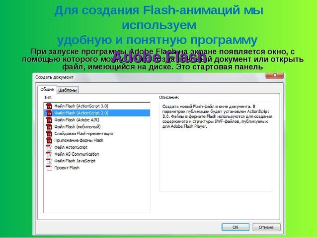 При запуске программы Adobe Flash на экране появляется окно, с помощью которо...