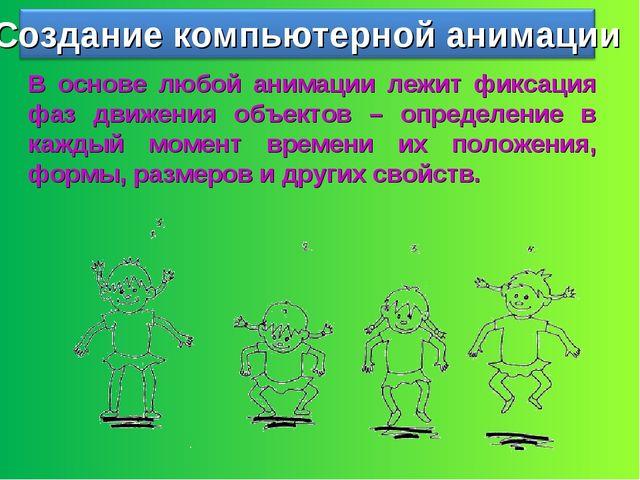В основе любой анимации лежит фиксация фаз движения объектов – определение в...