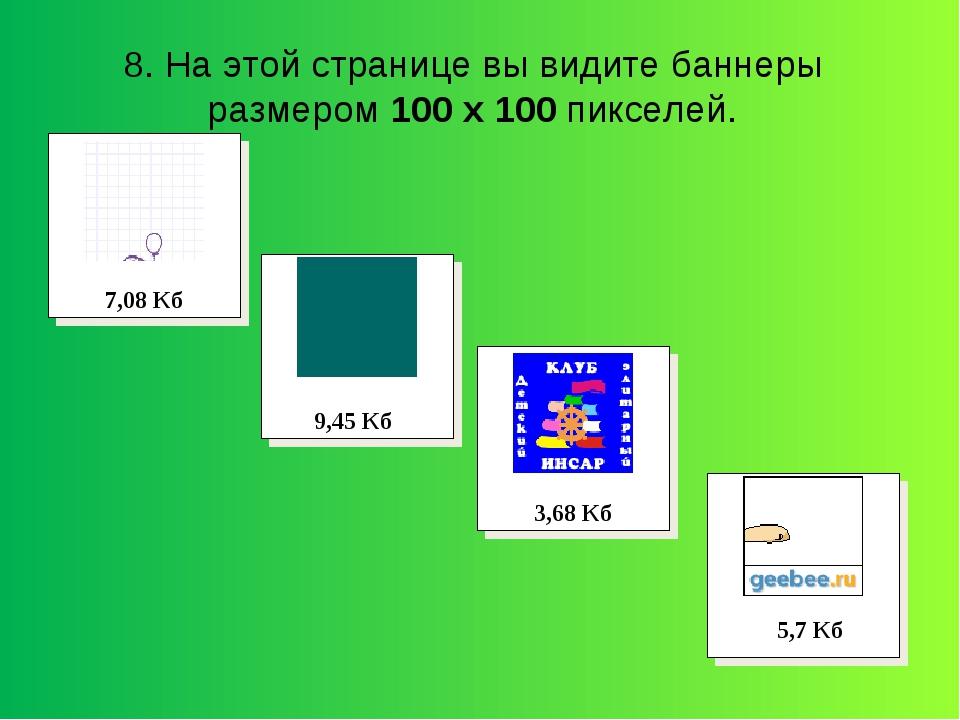 8. На этой странице вы видите баннеры размером 100 х 100 пикселей. 7,08 Кб 9,...