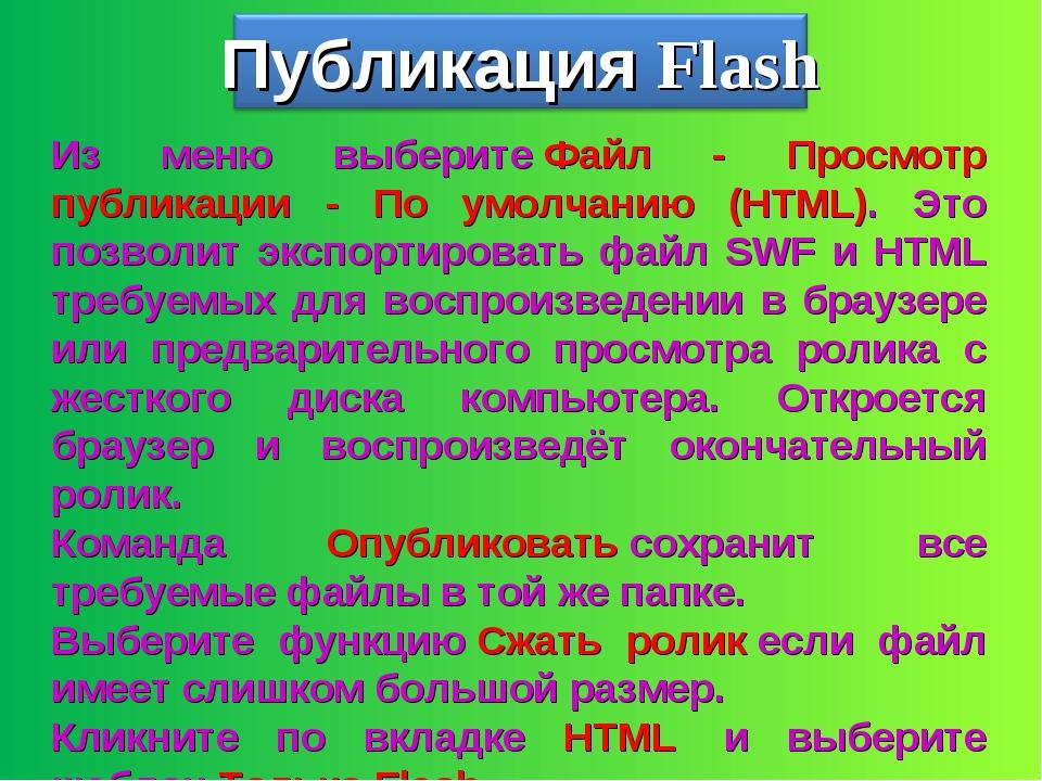 Из меню выберитеФайл - Просмотр публикации - По умолчанию (HTML). Это позвол...