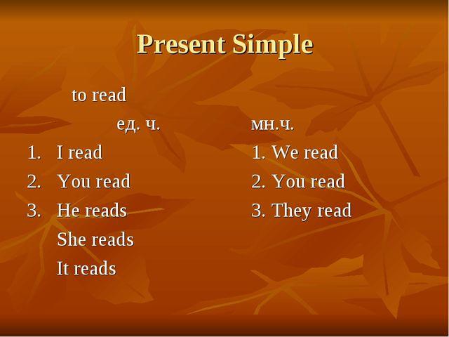 Present Simple to read ед. ч.мн.ч. 1.I read1. We read 2.You rea...
