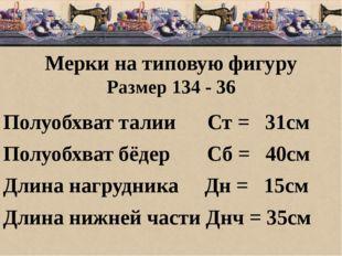 Полуобхват талии Ст = 31см Полуобхват бёдер Сб = 40см Длина нагрудника Дн = 1
