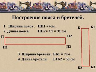 Построение пояса и бретелей. 1. Ширина пояса . ПП1 =7см. 2. Длина пояса. ПП2=