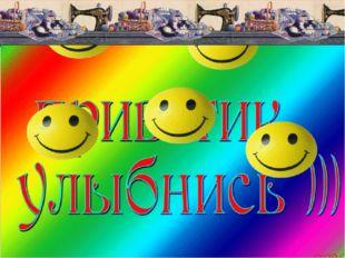 Смайлики с улыбками