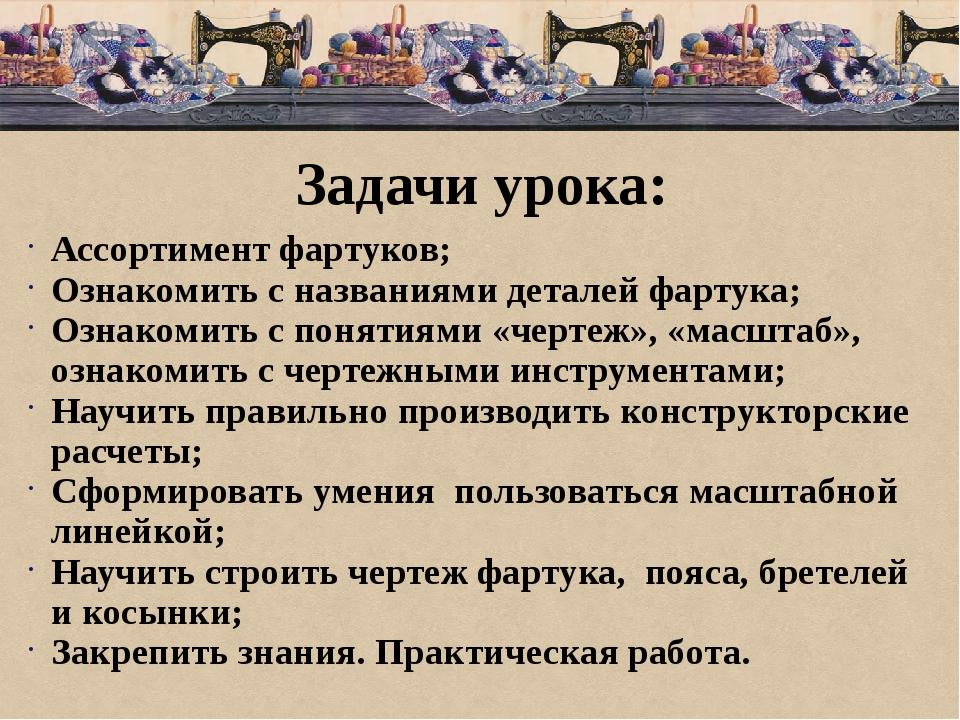 Задачи урока: Ассортимент фартуков; Ознакомить с названиями деталей фартука;...