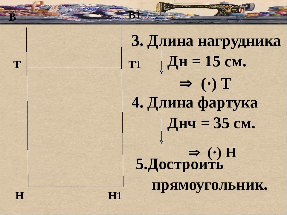 В 3. Длина нагрудника Дн = 15 см. 4. Длина фартука Днч = 35 см. 5.Достроить...