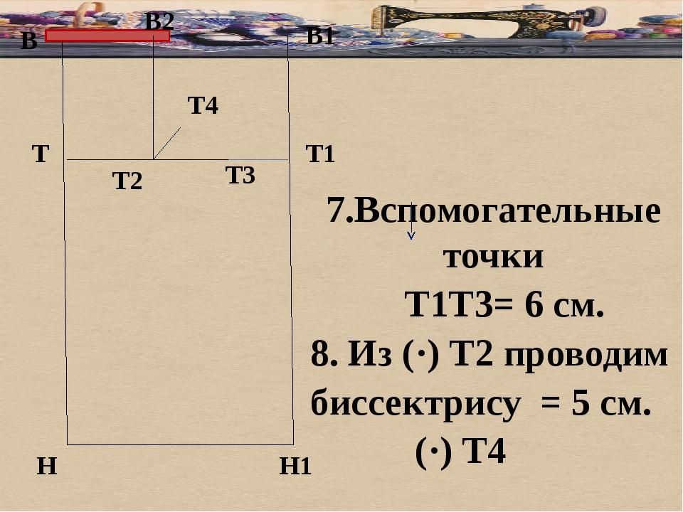 б В В1 Т Н Т1 Н1 7.Вспомогательные точки Т1Т3= 6 см. 8. Из (·) Т2 проводим би...