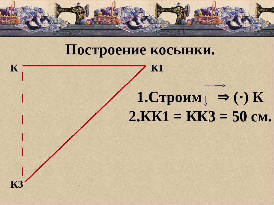 Построение косынки. К К1 К3 1.Строим  (·) К 2.КК1 = КК3 = 50 см.