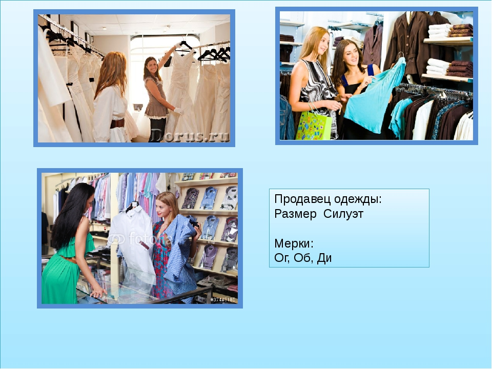 Продавец одежды: Размер Силуэт Мерки: Ог, Об, Ди