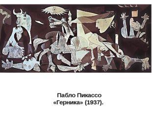 Пабло Пикассо «Герника» (1937). На ней изображено страшное событие, случившее