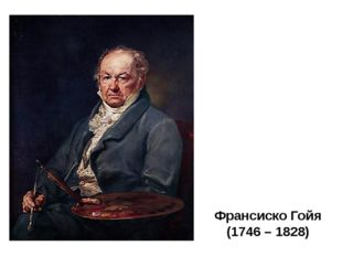 Франсиско Гойя (1746 – 1828) «Сон разума рождает чудовищ», —сказал Ф. Гойя. «