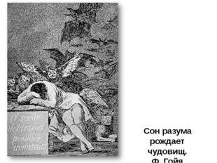 Сон разума рождает чудовищ. Ф. Гойя У Шостаковича образы зла окарикатурены, п