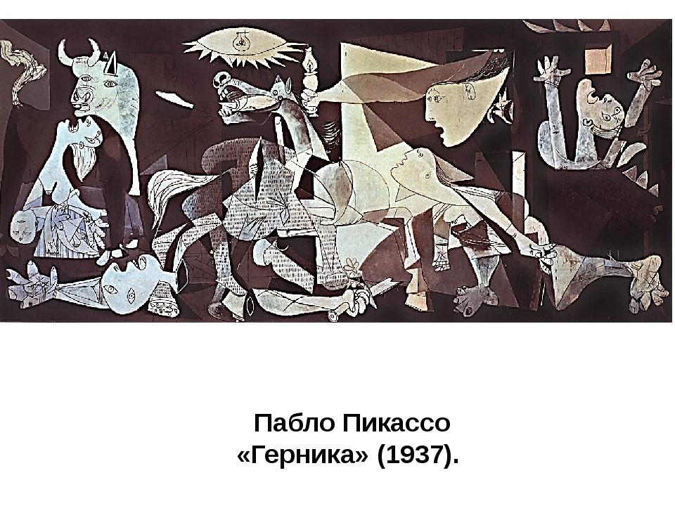 Пабло Пикассо «Герника» (1937). На ней изображено страшное событие, случившее...