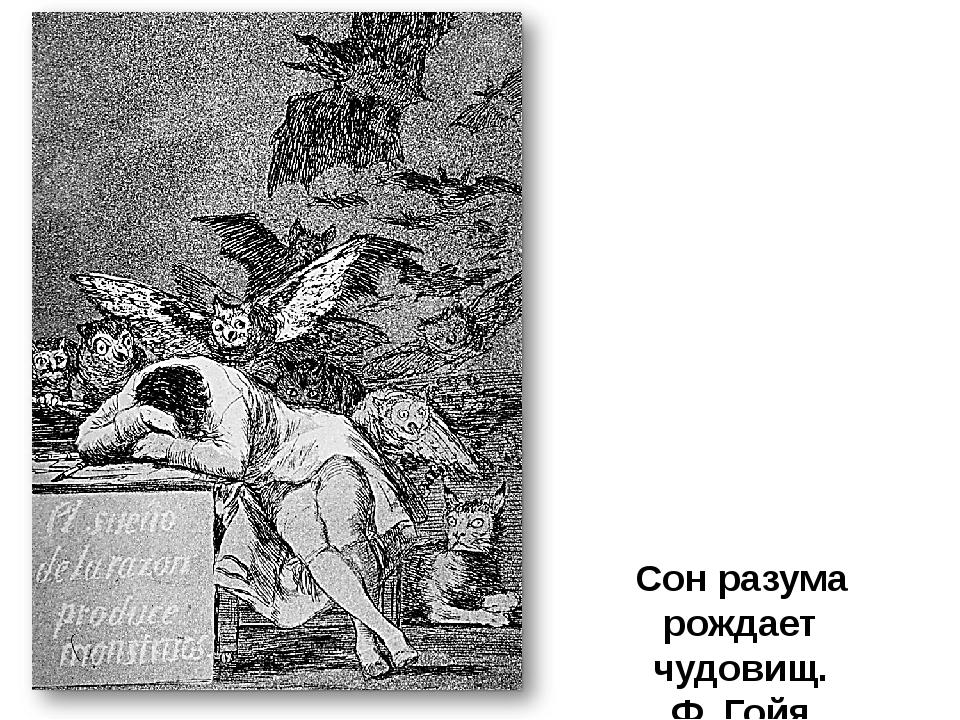 Сон разума рождает чудовищ. Ф. Гойя У Шостаковича образы зла окарикатурены, п...