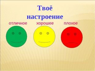 Твоё настроение отличное хорошее плохое
