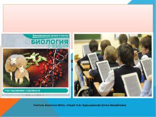 Система работы учителя по использованию электронной формы учебников  Учител