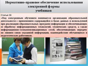 Статья 16 «Под электронным обучением понимается организация образовательной д