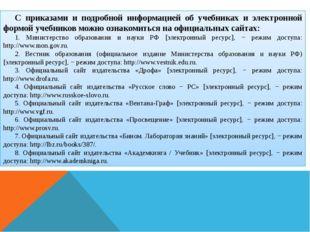 С приказами и подробной информацией об учебниках и электронной формой учебник
