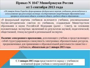 Приказ N 1047 Минобрнауки России от 5 сентября 2013 года «Об утверждении Поря