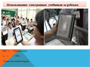 Использование электронных учебников за рубежом 2007 г. - Южная Корея г. - США