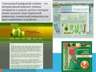 Электронный (цифровой) учебник – это интерактивный комплект учебных материало