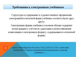 Требования к электронным учебникам ! Структура и содержание и художественное