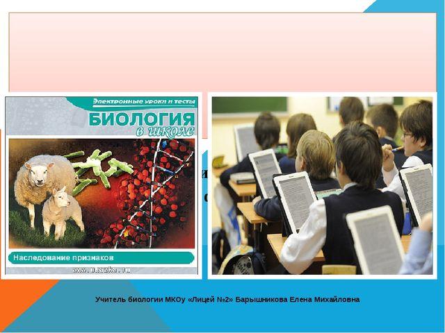 Система работы учителя по использованию электронной формы учебников  Учител...