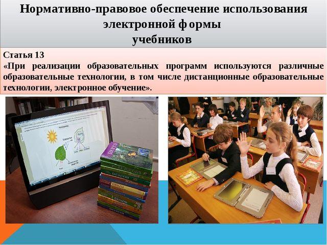 Статья 13 «При реализации образовательных программ используются различные обр...