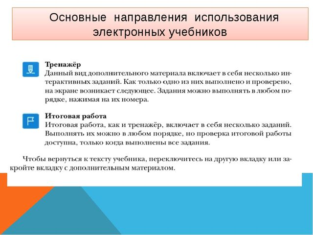 Основные направления использования электронных учебников