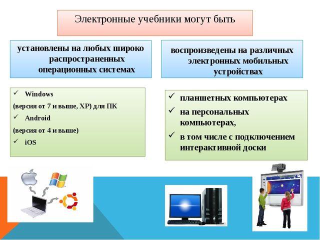 Электронные учебники могут быть установлены на любых широко распространенных...
