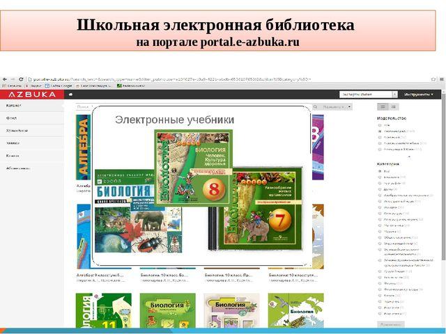 Школьная электронная библиотека на портале portal.e-azbuka.ru