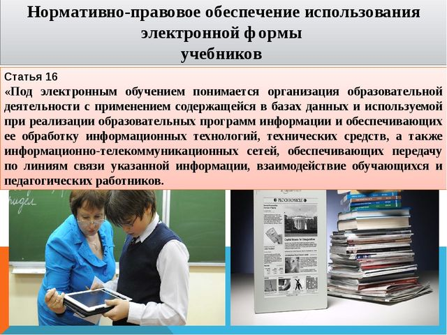 Статья 16 «Под электронным обучением понимается организация образовательной д...