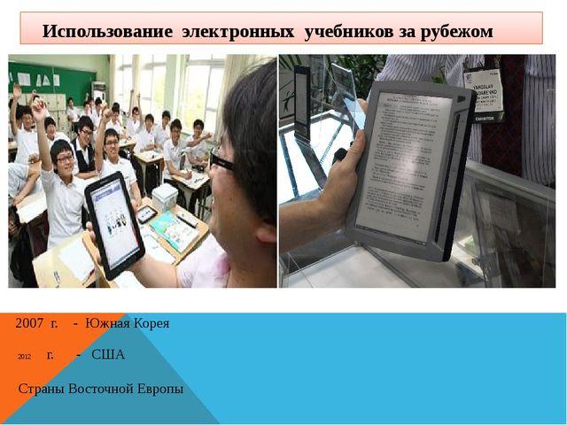 Использование электронных учебников за рубежом 2007 г. - Южная Корея г. - США...