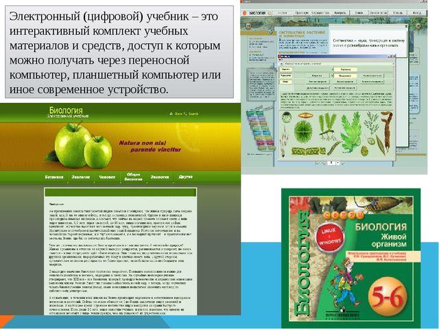 Электронный (цифровой) учебник – это интерактивный комплект учебных материало...