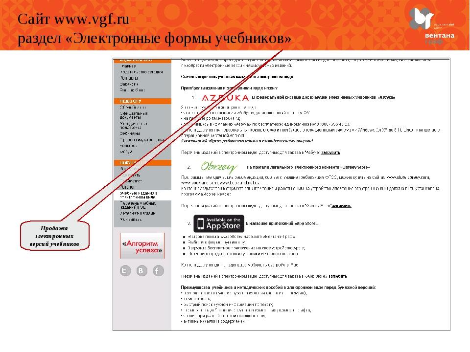 Сайт www.vgf.ru раздел «Электронные формы учебников» Продажа электронных верс...