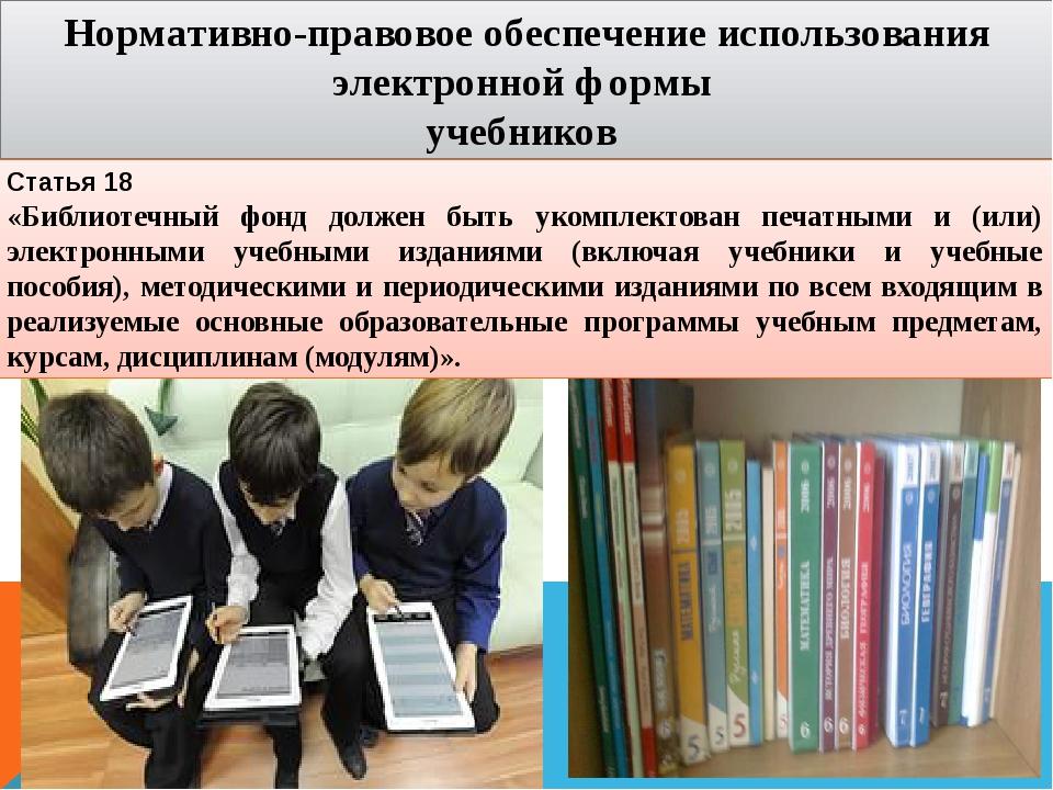 Статья 18 «Библиотечный фонд должен быть укомплектован печатными и (или) эле...