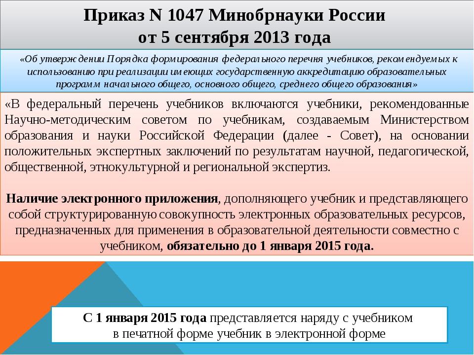 Приказ N 1047 Минобрнауки России от 5 сентября 2013 года «Об утверждении Поря...