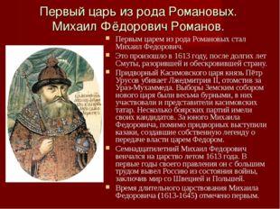 Первый царь из рода Романовых. Михаил Фёдорович Романов. Первым царем из рода