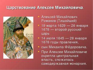 Царствование Алексея Михайловича. Алексей Михайлович Романов (Тишайший) 19 ма
