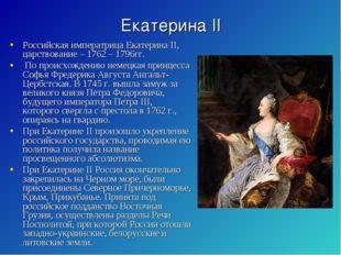 Екатерина II Российская императрица Екатерина II, царствование – 1762 – 1796г