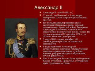 Александр II Александр II – (1855-1881 гг.) Старший сын Николая I и Александр