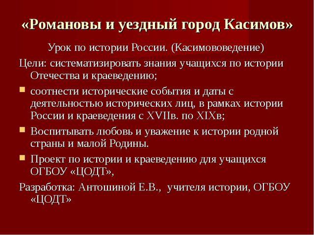 «Романовы и уездный город Касимов» Урок по истории России. (Касимововедение)...