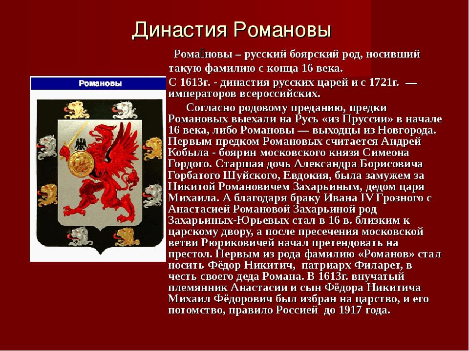 Династия Романовы Рома́новы – русский боярский род, носивший такую фамилию с...