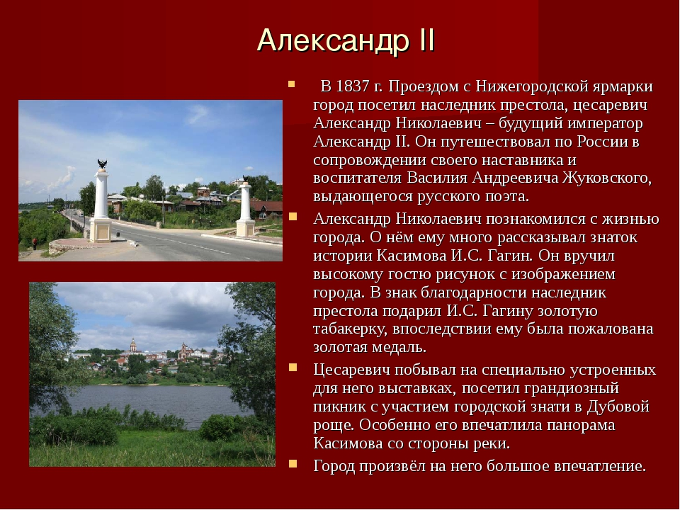 Александр II В 1837 г. Проездом с Нижегородской ярмарки город посетил наследн...